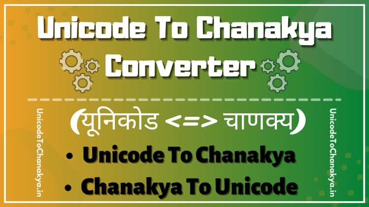Unicode To Chanakya, chanakya to unicode converter, chanakya to unicode, unicode to chanakya font converter, Convert Unicode To Chanakya