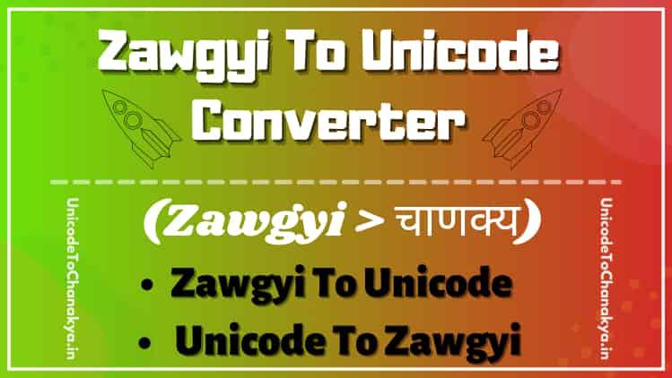 Zawgyi To Unicode Converter, Burmese Font Converter, Myanmar Font Converter, Zawgyi To Unicode Converter Online, Zawgyi To Unicode Converter For Pc